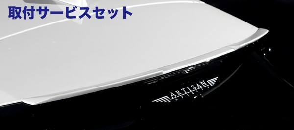 【関西、関東限定】取付サービス品【★送料無料】 レクサス NX | ルーフスポイラー / ハッチスポイラー【アーティシャンスピリッツ】LEXUS NX 200t/300h F SPORT BLACK LABEL REAR ROOF SPOILER FRP製