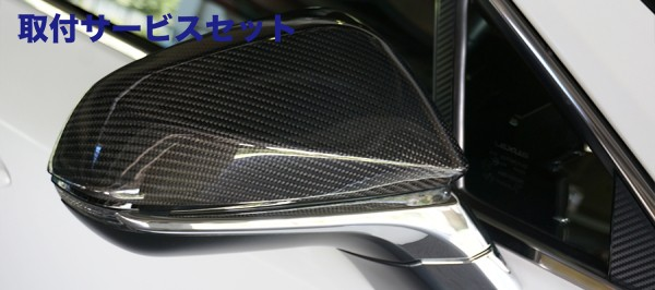 【関西、関東限定】取付サービス品【★送料無料】 レクサス NX | エアロミラー / ミラーカバー【アーティシャンスピリッツ】LEXUS NX 200t/300h F SPORT BLACK LABEL CARBON MIRROR COVER CFRP製