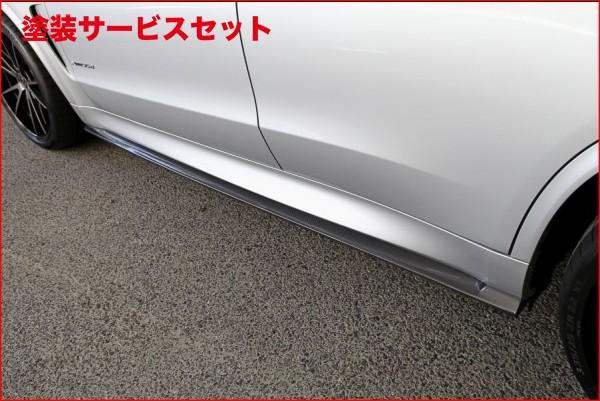 ★色番号塗装発送BMW X5 F15 | サイドステップ【3D デザイン】BMW X5 F15 M-Sport サイドスカート