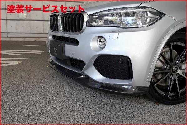 ★色番号塗装発送BMW X5 F15 | フロントリップ【3D デザイン】BMW X5 F15 M-Sport フロントリップスポイラー カーボン
