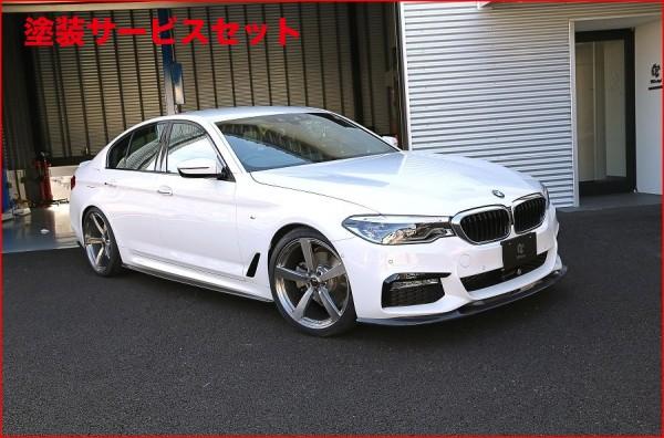 ★色番号塗装発送BMW 5 series G30/G31 | サイドステップ【3D デザイン】BMW 5series G30/G31 M-Sport サイドスカート カーボン