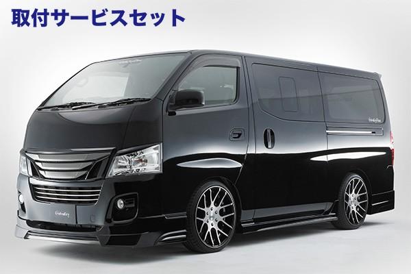 【関西、関東限定】取付サービス品E26 NV350 キャラバン CARAVAN | フロントハーフ【ゴルヴァレイ】NV350キャラバン E26 フロントハーフスポイラー