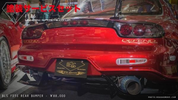 ★色番号塗装発送FD3S RX-7   リアバンパー【ビーエヌ スポーツ】FD RX-7 BLS REAR BUMPER