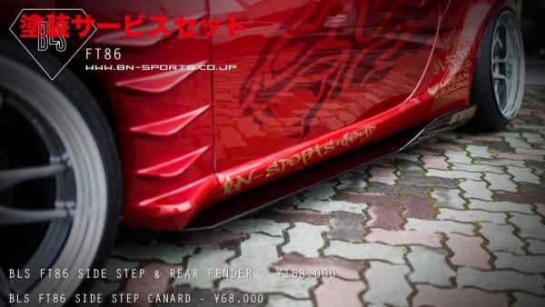 ★色番号塗装発送86 - ハチロク - | サイドステップ【ビーエヌ スポーツ】86 ZN6 前期 BLS FT86 SIDE STEP CANARD