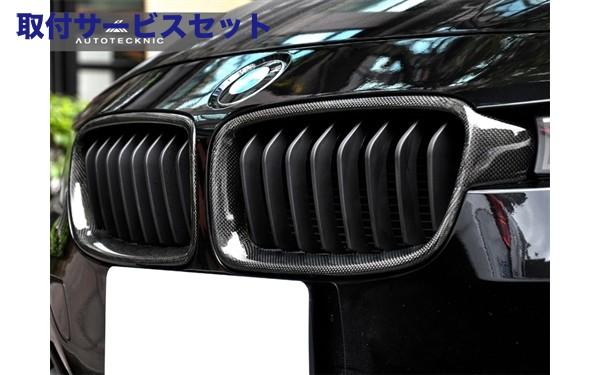【関西、関東限定】取付サービス品BMW 3 Series F30/F31/F34   フロントグリル【エニーズ・インターナショナル】BMW 3Series F30/F31 3 カーボン・フロントグリル CF
