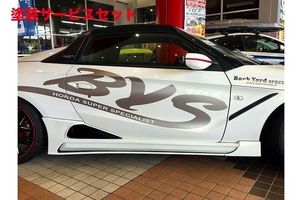 ★色番号塗装発送S660 | サイドステップ【バックヤード】S660 ダクト一体型 サイドステップ