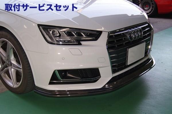 【関西、関東限定】取付サービス品Audi A4 | フロントリップ【バランスイット】AUDI S4/A4 8W S-line フロントリップスポイラー FRP製