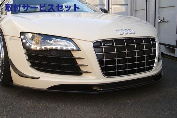 【関西、関東限定】取付サービス品Audi R8   フロントリップ【バランスイット】Audi R8 42 フロントリップスポイラー カーボン