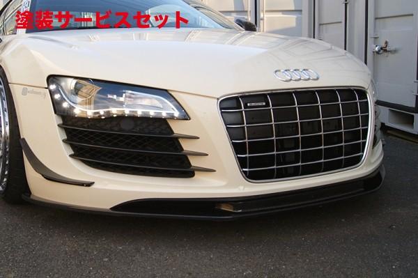 ★色番号塗装発送Audi R8 | フロントリップ【バランスイット】Audi R8 42 フロントリップスポイラー FRP