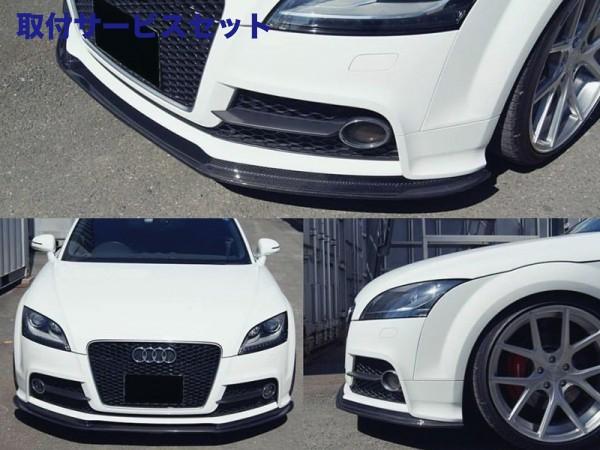 【関西、関東限定】取付サービス品Audi TT 8J | フロントリップ【バランスイット】AUDI TTS(8J)2008-2014/TT(8J)S-line 2013-2014 フロントリップスポイラー カーボン