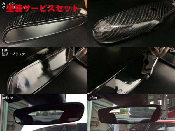 ★色番号塗装発送アウディ A3 8V | ルームミラー【バランスイット】Audi S3/A3(8V 2016-) ワイドビュールームミラー&カバー FRP