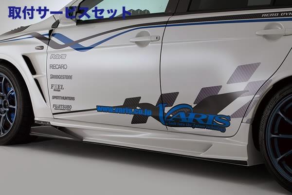 【関西、関東限定】取付サービス品ランサーエボ 10 | サイドステップ【バリス】LANCER EVOLUTION X EVO X 17 Ver. Ultimate SIDE SKIRT Ver.2 with AIR SHROUD FRP
