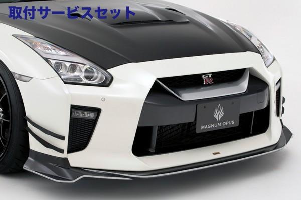 【関西、関東限定】取付サービス品GT-R R35 | フロントリップ【バリス】R35 GT-R 17 Ver FRONT SPOILER