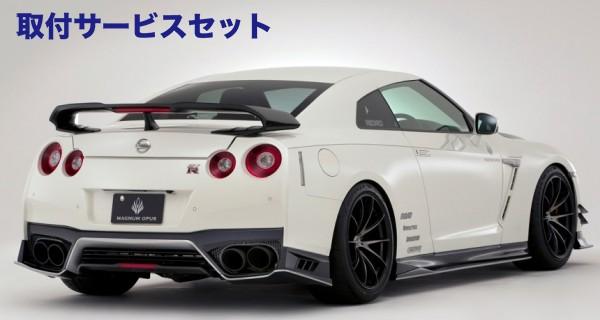 【関西、関東限定】取付サービス品GT-R R35 | リアマットガード / リアサイドスポイラー【バリス】R35 GT-R 17 Ver REAR UNDER SHROUD