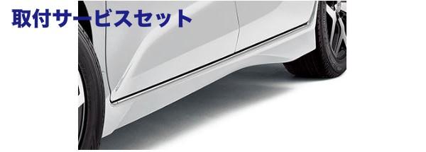 【関西、関東限定】取付サービス品サイドステップ【ムゲン】フリード GB 後期 Side Spoiler メーカー塗装:ルナシルバーメタリック
