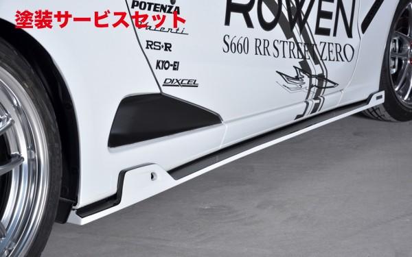 ★色番号塗装発送S660 | サイドステップ【ロエン / トミーカイラ】S660 JW5 サイドステップ 未塗装