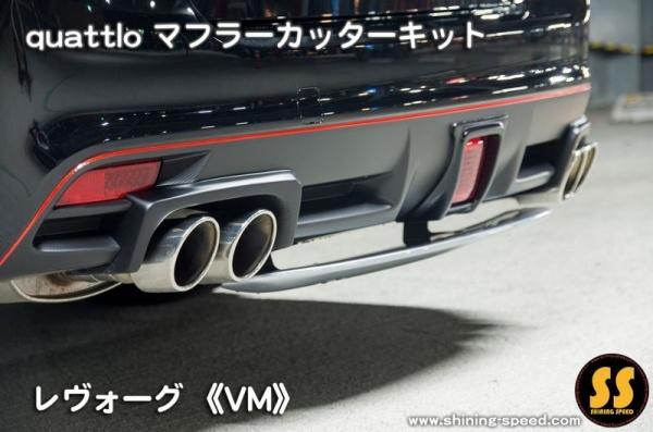 レヴォーグ | マフラーカッター【シャイニングスピード】レヴォーグ VM マフラーカッターキット メーカー塗装 STIシルバー