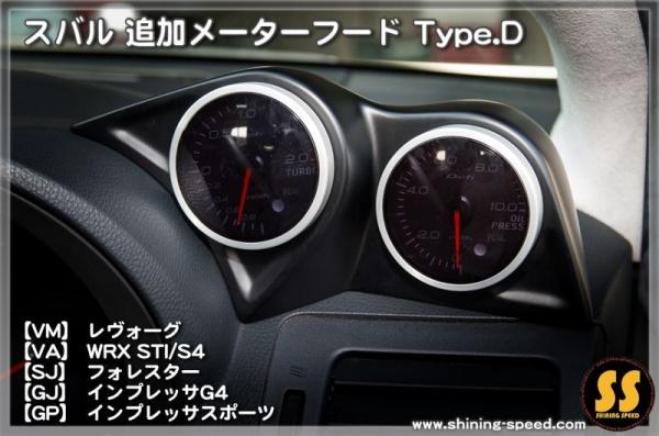 レヴォーグ | メーターカバー / メーターフード【シャイニングスピード】レヴォーグ VM 追加メーターフード Type D FRP 塗装済み