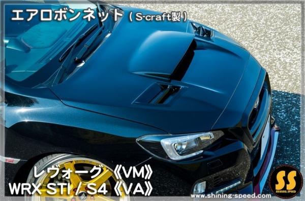 レヴォーグ | ボンネット ( フード )【シャイニングスピード】レヴォーグ VM エアロボンネット(S-craft製) 未塗装