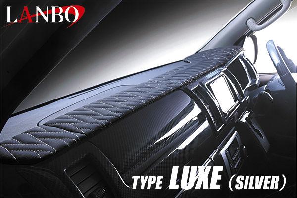 200 ハイエース 標準ボディ | ダッシュボードカバー/パネル【ランボ】ハイエース 200系 標準ボディ レザーダッシュボードパネルTYPE LUXE ブラック×シルバーステッチ