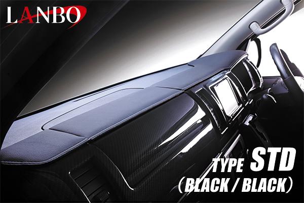 200 ハイエース 標準ボディ | ダッシュボードカバー/パネル【ランボ】ハイエース 200系 標準ボディ レザーダッシュボードパネル ブラック×ブラックステッチ