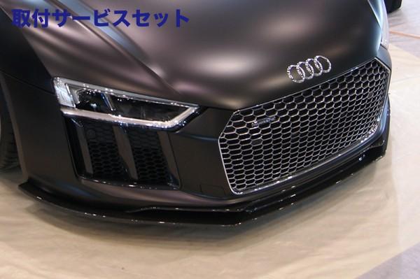 【関西、関東限定】取付サービス品Audi R8 | フロントリップ【バランスイット】Audi R8 4S Front Lip Spoiler カーボン