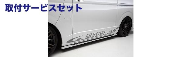 【関西、関東限定】取付サービス品200 ハイエース | サイドステップ【GR8スタイル】ハイエース 200系 1~4型 サイドステップ