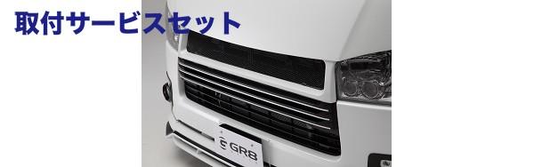 【関西、関東限定】取付サービス品200 ハイエース   フロントグリル【GR8スタイル】ハイエース 200系 4型 フロントグリル