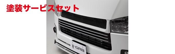 ★色番号塗装発送200 ハイエース | フロントグリル【GR8スタイル】ハイエース 200系 4型 フロントグリル