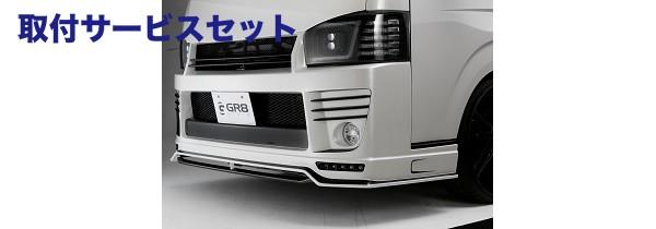 【関西、関東限定】取付サービス品200 ハイエース | フロントバンパー【GR8スタイル】ハイエース 200系 4型 ナローフロントバンパースポイラー