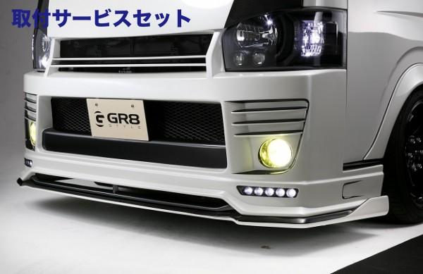 【関西、関東限定】取付サービス品200 ハイエース 標準ボディ | フロントバンパー【GR8スタイル】ハイエース 200系 4型 標準ボディ フロントバンパースポイラー +LEDスポットライト&フリッパーセット