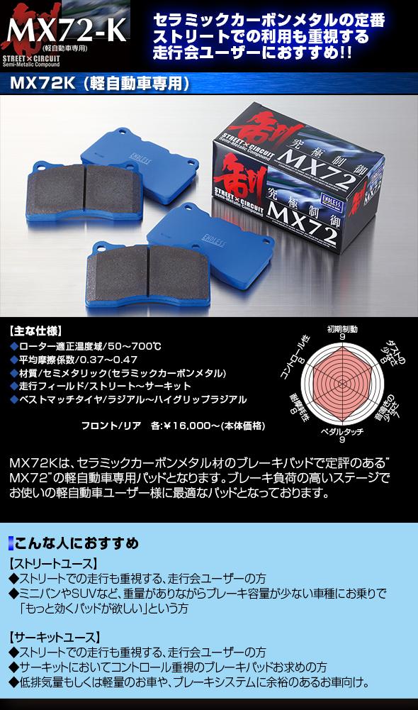 N BOX | ブレーキパット / フロント【エンドレス】N-BOX JF3/4 ブレーキパッド フロント用 【MX72K 】
