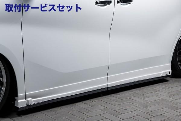 【関西、関東限定】取付サービス品30 ヴェルファイア | サイドステップ【エクスクルージブ ゼウス】ヴァルファイア 30 後期 GRACE LINE Side Step 未塗装