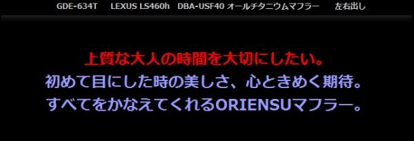 【★送料無料】 【ガナドール】【ガナドール チタン マフラー】 レクサスLS460 4.6 DBA-USF40 1UR-FSE (H18/9~24/9) GDE-634T 新規制対応