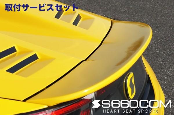 【関西、関東限定】取付サービス品S660 | リアウイング / リアスポイラー【S660コム】S660 SPIDER リアウイング 未塗装