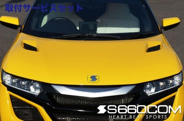 【関西、関東限定】取付サービス品S660 | ボンネット ( フード )【S660コム】S660 SPIDER フロントフード カーボン