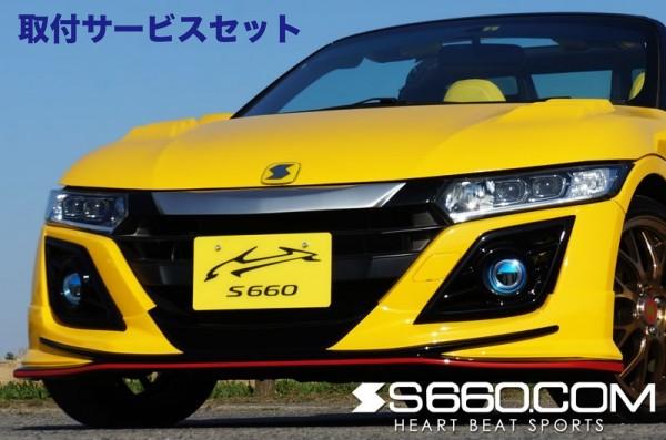【関西、関東限定】取付サービス品S660 | フロントハーフ【S660コム】S660 SPIDER フロントハーフスポイラー 未塗装