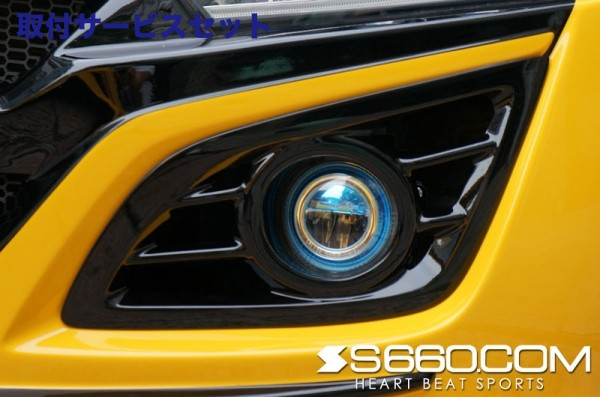 【関西、関東限定】取付サービス品S660 | フロントフォグランプ【S660コム】S660 SPIDER LEDフォグインサートフレーム Ver.F 未塗装