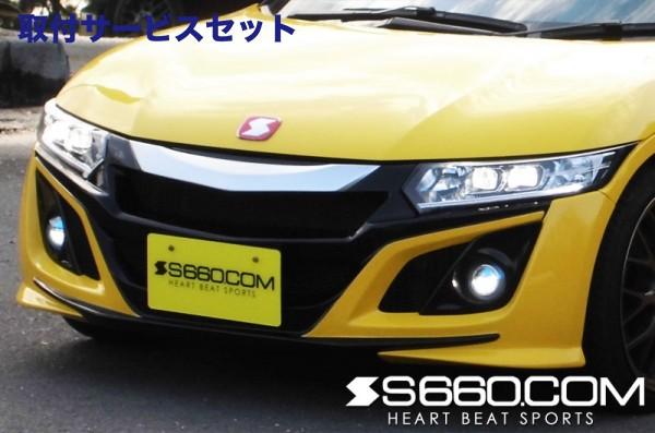 【関西、関東限定】取付サービス品S660 | フロントフォグランプ【S660コム】S660 SPIDER LEDフォグインサートフレーム Ver.S 未塗装