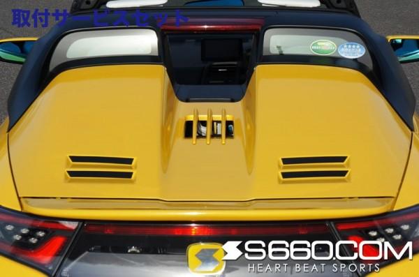 【関西、関東限定】取付サービス品S660 | トランク / テールゲート【S660コム】S660 SPIDER リアフード カーボン