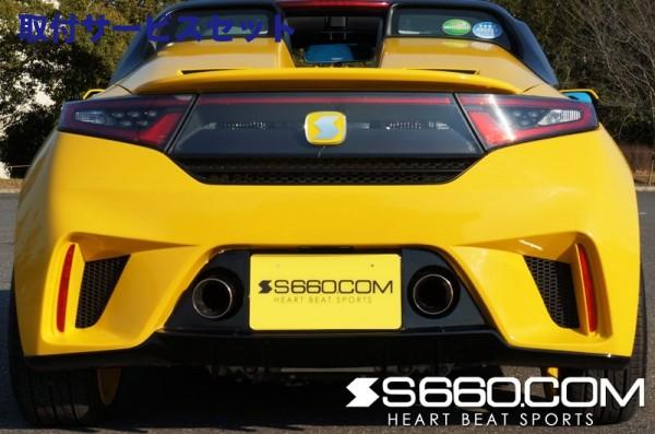 【関西、関東限定】取付サービス品S660 | リアバンパー【S660コム】S660 SPIDER リアバンパー メーカー塗分塗装