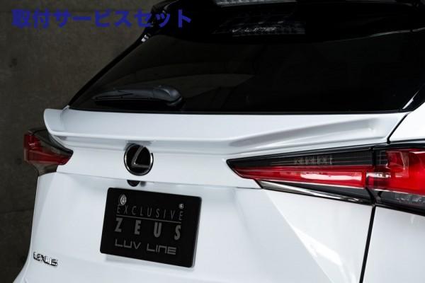 【関西、関東限定】取付サービス品レクサス NX | ルーフスポイラー / ハッチスポイラー【エクスクルージブ ゼウス】NX 300/300h 後期 LUVLINE Rear Gate Wing ブラック塗装済み