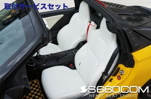 【関西、関東限定】取付サービス品S660   シートカバー【S660コム】S660 SPIDER スポーツレザーシートカバー / 生地 ベージュ / ステッチ ライトグレー