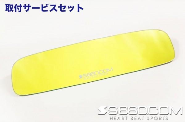 【関西、関東限定】取付サービス品S660 | ルームミラー【S660コム】S660 SPIDER カラードルームミラー イエローゴールド S660.COMロゴ無し