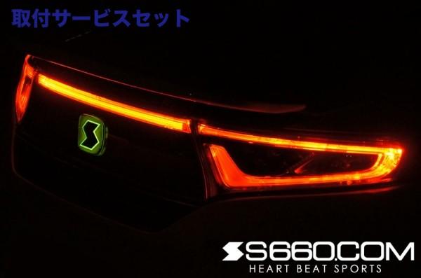 【関西、関東限定】取付サービス品S660 | テールガーニッシュ / テールライトカバー【S660コム】S660 SPIDER 高輝度LEDリアパネル
