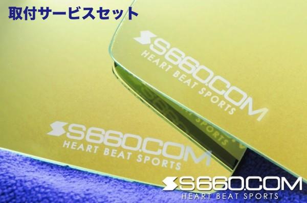 【関西、関東限定】取付サービス品S660 | エアロミラー / ミラーカバー【S660コム】S660 SPIDER 広角カラードサイドミラー イエローゴールド