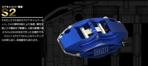 86 - ハチロク - | ブレーキキット【エンドレス】86 ZN6 リアキャリパー専用 S2 システムインチアップキット