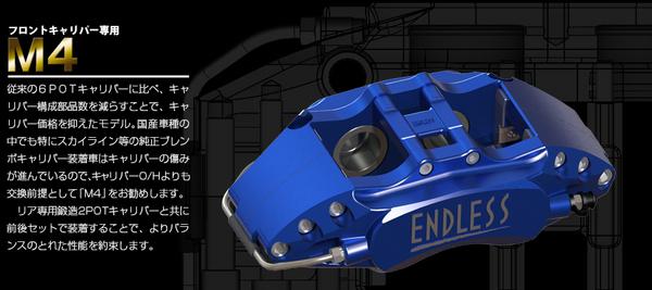 86 - ハチロク - | ブレーキキット【エンドレス】86 ZN6 フロントキャリパー専用 M4 システムインチアップキット