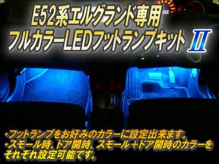 E52 エルグランド | LED ランプ【エアーズロックジャパン】エルグランド E52 フルカラーLEDフットランプキット2