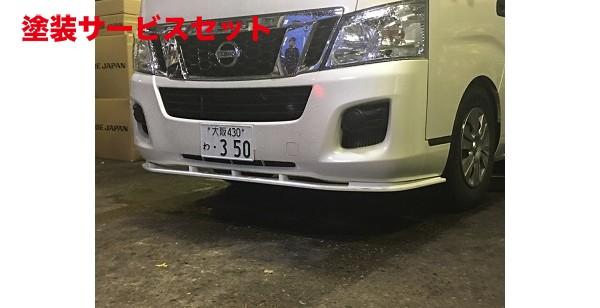 ★色番号塗装発送E26 NV350 キャラバン CARAVAN | フロントリップ【エアーズロックジャパン】NV350キャラバン E26 標準ボディ 前期 フロントリップスポイラー3 未塗装
